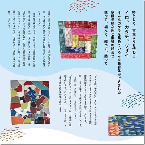 ORINASUスクラップでビルド名古屋モザイクタイル
