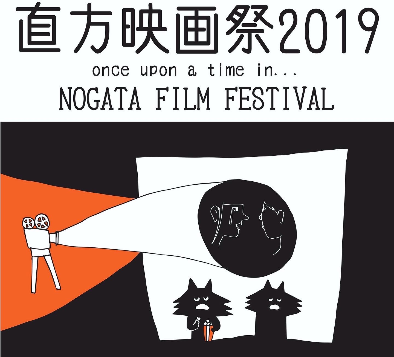 直方映画祭、ヤツオ